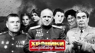Походно-полевые жены. Хроники московского быта | Центральное телевидение