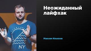 Неожиданный лайфхак | Максим Ильяхов | Prosmotr