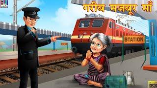 गरीब मजबूर माँ    Gareeb Majboor Maa   Hindi Kahani   Hindi Stories   Moral Stories   Hindi Kahaniya