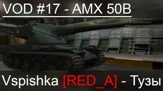 AMX 50B - Гайд по World of Tanks от Vspishka.pro