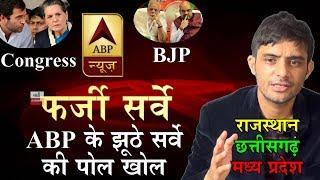 ABP News के फर्जी झूठे चुनावी सर्वे ! Track record of ABP/CVoter/CSDS Polls for BJP
