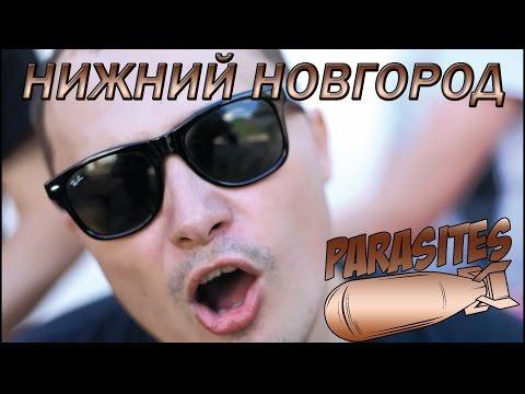 Music video Паразиты - Нижний Новгород