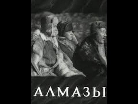 Алмазы (1947) фильм смотреть онлайн