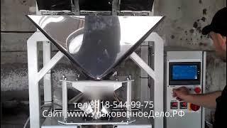 Фасовочно-упаковочное оборудование(Подробности цены на сайте http://upakovochnoedelo.ru/ Предприятие