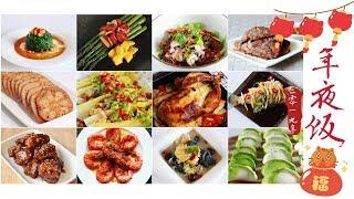 2019年夜饭 | 我家的年菜系列 | 如何准备一桌精致丰富的年菜 | 中西南北年菜大乱斗 | Chinese Lunar New Year Dinner