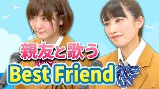 いっちーです!なるです!生歌で、Kiroroさんの「BestFriend」を歌って...