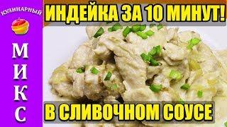 Индейка (филе) в сливочном соусе. Ужин за 10 минут! 🍖👍