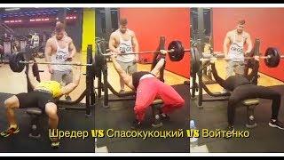 Шреддер  Против Спасокукоцкого Против Войтенко