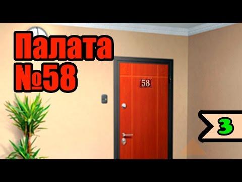 Палата №58: Серия 3 - Переезд.