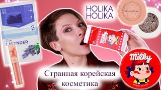 Странная корейская косметика Holika Holika: кушон, тени-фольга, маска-чай. ОБЗОР, ТЕСТ-ДРАЙВ