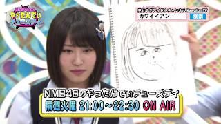 【NMB48のやったんでぃチューズディ】 http://kawaiian.tv/program/kawa...