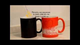 Печать на кружках хамелеонах, Екатеринбург(Современные технологии позволяют наносить любые полноцветные изображения на кружки. в настоящее время..., 2012-09-30T16:28:25.000Z)