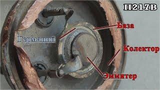 П217 Г   ТРАНЗИСТОР ВНУТРИ   Эксперимент с открытым транзистором
