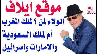 د.أسامة فوزي # 2001 - موقع ايلاف الاخباري وأسرار العداء للمغرب وفلسطين ولبنان