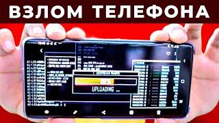 Как Хакеры Взломают Твой Смартфон? ОБЪЯСНЯЕМ