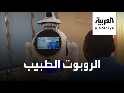 روبوتات بعيون زرقاء تحارب كورونا  - نشر قبل 3 ساعة