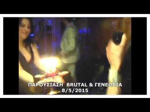 ΠΑΛΑΙΟΛΟΓΟΥ-ΜΠΕΖΑΝΤΑΚΟΥ ''karaoke birthday party'' Hamam
