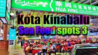 코타키나발루 씨푸드 해산물  레스토랑 3곳, 웰컴씨푸드…