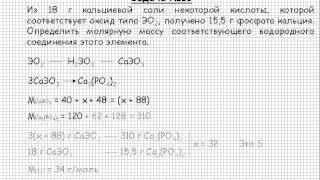 38  Общая химия Периодический закон Менделеева и строение атомов Атомно молекулярное учение, строение атомов  Задача №16