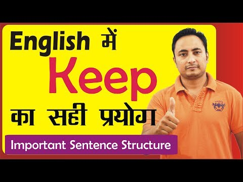 English Grammar Lesson   Use Of Keep In Sentences   English Speaking Course By Spoken English Guru
