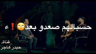 حسبالهم صعدوا بعد والجو   الشاعر مصطفى الزبيدي   شعر عراقي قوي   جديد 2019