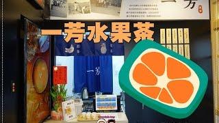 20170305《新竹飲料店分享》一芳水果茶-新竹新豐店。招牌水果茶。粉圓綠茶 好喝嗎?︱