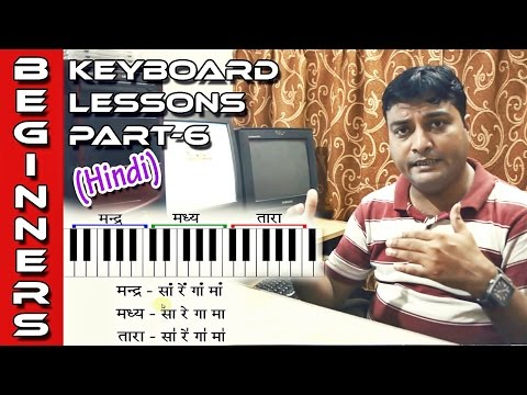 Easy Keyboard Tutorial for Beginners in Indian Style,Part-6