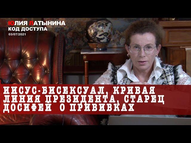 Юлия Латынина / Код Доступа /03.07.2021 / LatyninaTV /