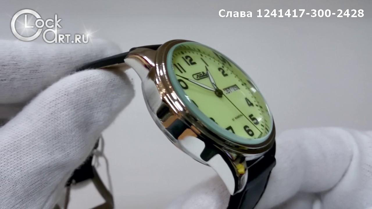 806cf6fa Наручные механические часы Слава 1241417-300-2428 - YouTube
