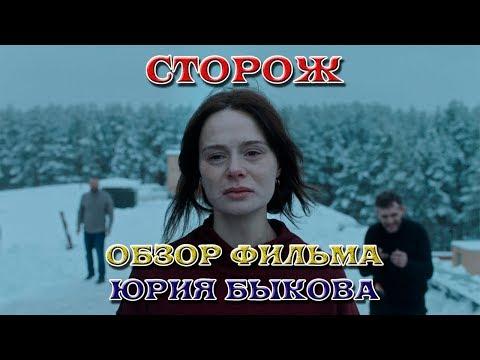 СТОРОЖ - Обзор фильма Юрия Быкова/Мнение о фильме