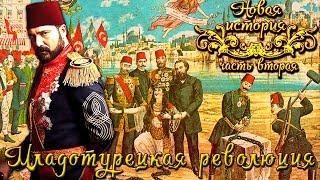 Младотурецкая революция (рус.) Новая история