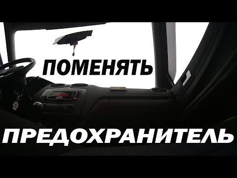 Меняю предохранитель на Форд Фокус2