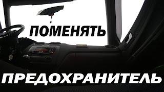 видео Предохранители и реле Форд Фокус 2
