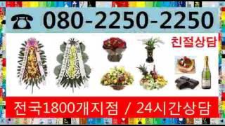 5단화환 O80-2250-2250  괴산장례식장 괴산꽃…
