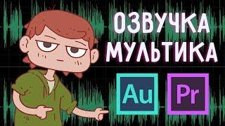 Урок 6 - КАК СДЕЛАТЬ ОЗВУЧКУ МУЛЬТФИЛЬМА ДОМА - В Adobe Premiere