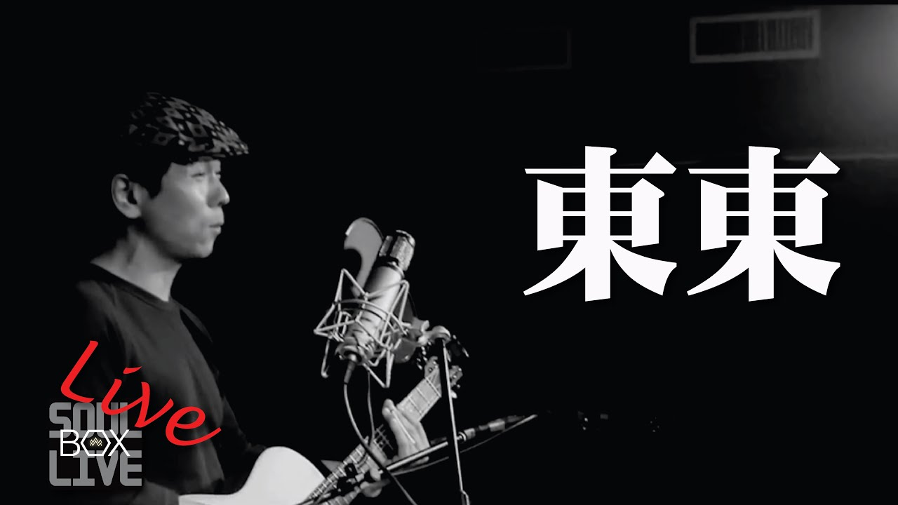 BOX20 東東(湯運煥)/老山歌+走下去│Soul Live Box 台灣原創現場