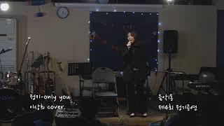 정키 only you (cover.) 음악1동 제4회 정기공연 2018/12/22