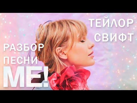 Taylor Swift - ME! Все секреты песни. Когда выйдет новый альбом?