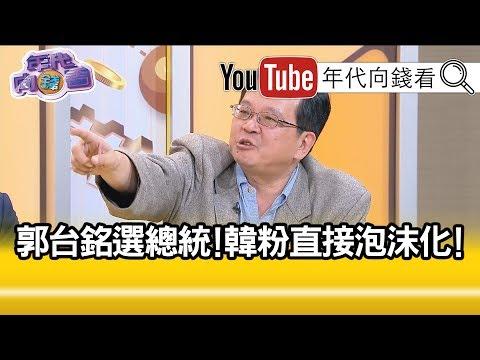精華片段》黃創夏:郭董優勢在...【年代向錢看】
