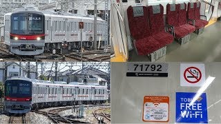 【本日、東武70090系一番列車に乗車! 日比谷線 有料着席サービス(THライナー)運用開始前に 普通運用(ロングシート)でデビュー】東武70090系 71792Fから運用開始