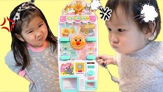 アイスの取り合いでまた姉妹喧嘩!アンパンマン アイスじはんきのおもちゃで仲直りできるかな?Anpanman Vending machine Toy