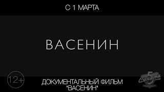 """Документальный фильм """"Васенин"""", 12+"""
