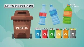 쓰레기 대란을 없애는 올바른 분리배출 방법 / YTN 사이언스