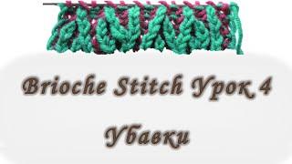 Brioche Stitch. Убавки. Урок 4.  Вяжем спицами