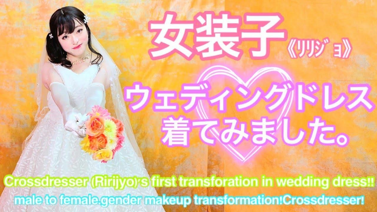 【女装!】30代男性が初めてのウェディングドレス変身!!Crossdresser(Ririjyo)'s first transforation in wedding dress!!#女装