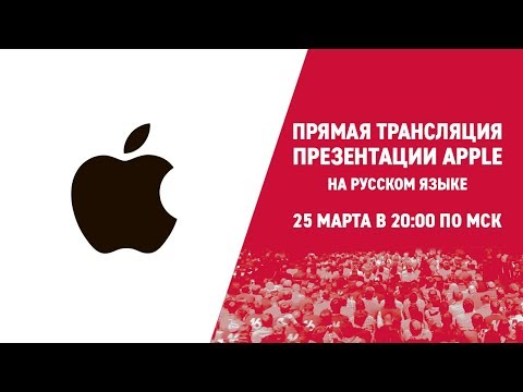 Прямая трансляция презентации Apple на русском языке