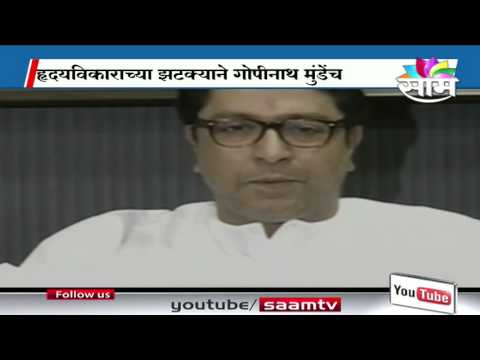 Raj Thackeray on Gopinath Munde's death