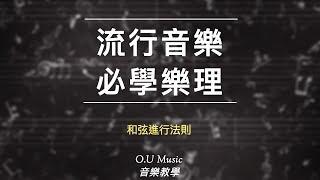 O.U Music - 流行音樂和弦進行法則