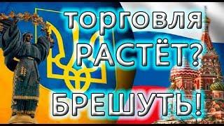 О торговле Украины с Россией. Обоюдовыгодное эмбарго или рост товарооборота?...