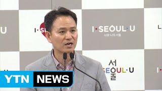 서울시, 청년수당 직권취소 대법원에 제소 / YTN (…